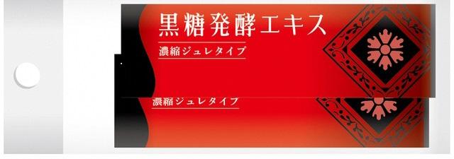 黒糖発酵エキス「VIMO」