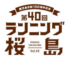 running-sakurajima-40th.jpg