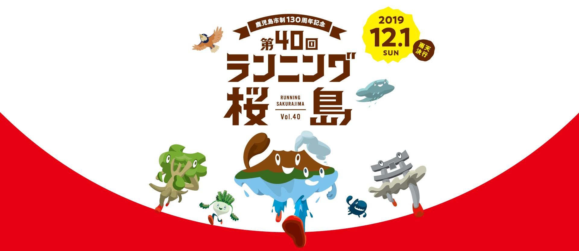 第40回 ランニング桜島 2019.12.1 SUN 雨天決行