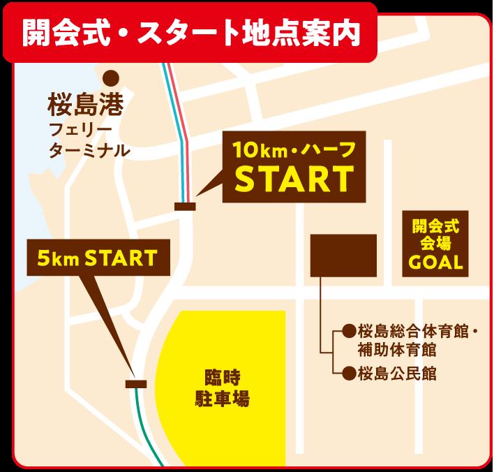 開会式・スタート地点案内図