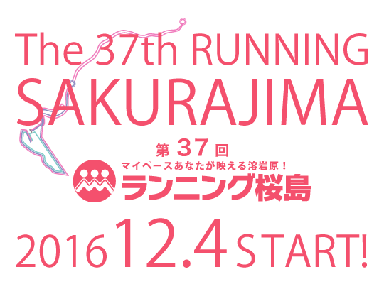 ランニング桜島 2016/12/4 START!
