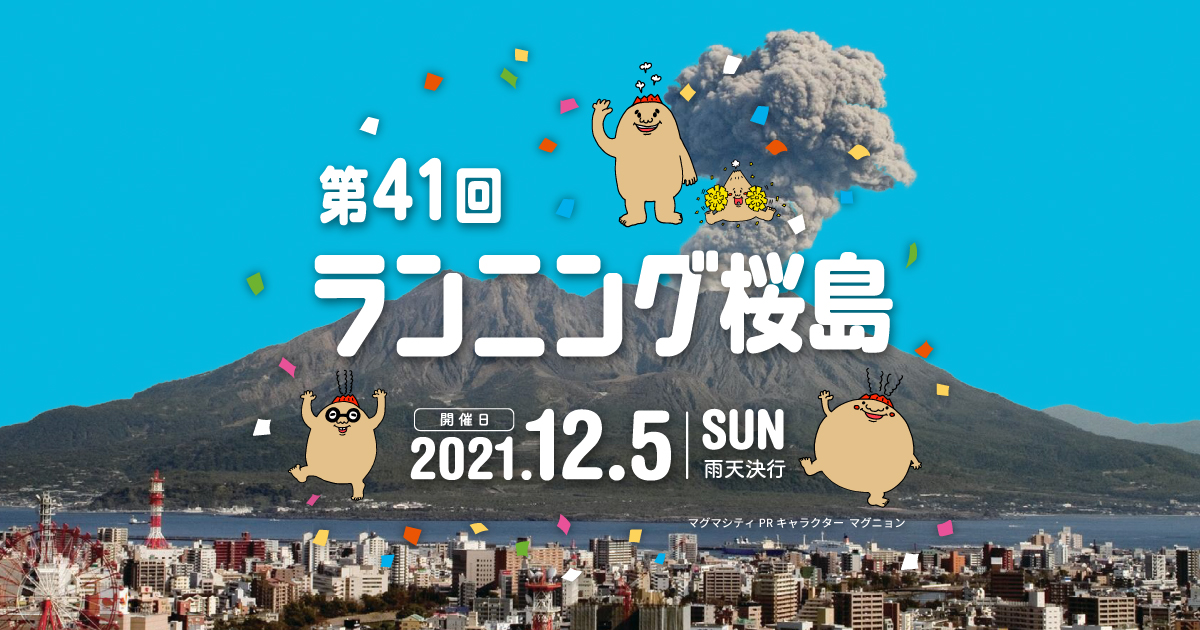 マイペースあなたが映える溶岩原!第40回ランニング桜島大会 公式サイトです。世界有数の活火山『桜島』の麓を錦江湾を眺めながら駆け抜けてみませんか?