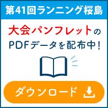 第41回ランニング桜島パンフレット